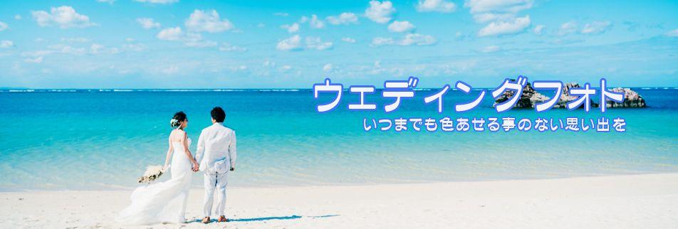 NazStyle - ナズスタイル - |沖縄 フォトウェディング |成人記念写真|プロフィール・宣材写真|店舗撮影|家族写真|